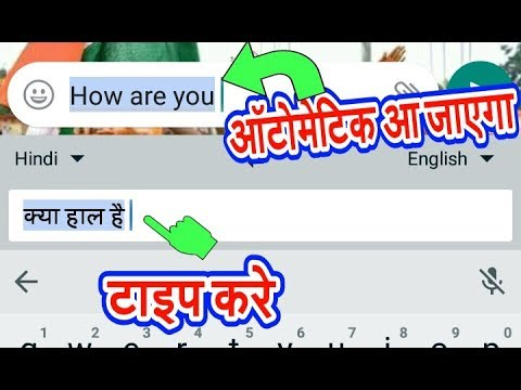 Hindi To English Translate Keyboard
