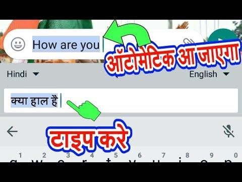 hindi to english translate kaise kare translate keyboard Gbord