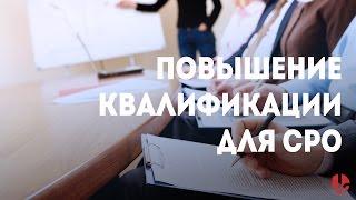 видео Курсы повышения квалификации для изыскателей в СПб