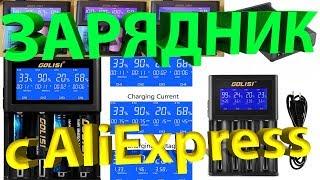 ✔з аliexpress ЗАРЯДНИК GOLISI S4 LI ION 18650 ,AA, AAA NI-MH, NI-CD покупки з ali
