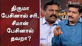 திருமா பேசினால் சரி, சீமான் பேசினால் தவறா? | Thirumavalavan Vs Seeman | NTK Vs VCK | #PTDigital