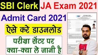 SBI Clerk Exam Admit Card 2021 Kaise Download Kare | SBI Clerk JA Admit Card 2021 Online Download