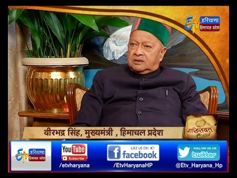Shaksiyat- Virbhadra Singh - Chief Minister Of Himachal Pradesh - On 23rd Oct 2016