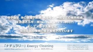 最先端のヒーリング音響療法 エネルギークリーニング thumbnail