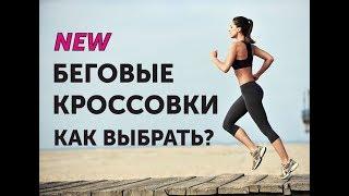 видео Кроссовки для фитнеса женские: как выбрать и какие лучше