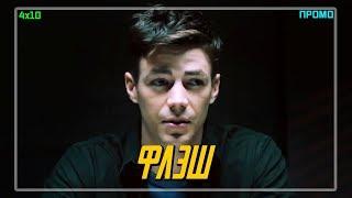 "Флэш 4 сезон 10 серия ""Испытание Флэша"" ТРЕЙЛЕР"