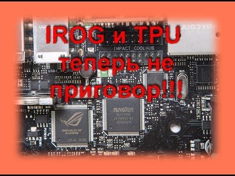 IROG и TPU побеждены!!! Ремонт возможен!