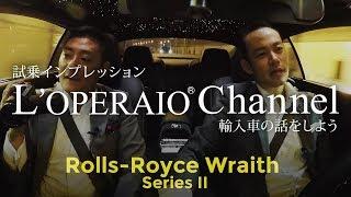 ロールスロイス レイス シリーズII 【後編】試乗インプレッション RollsRoyce Wraith