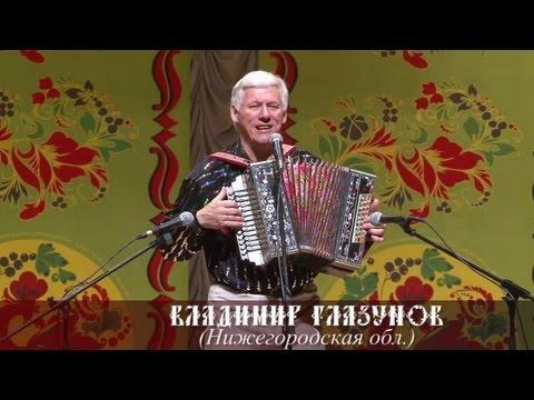 Владимир Глазунов - Я когда то была молодая