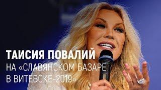 """Таисия Повалий на """"Славянском базаре в Витебске-2019"""""""