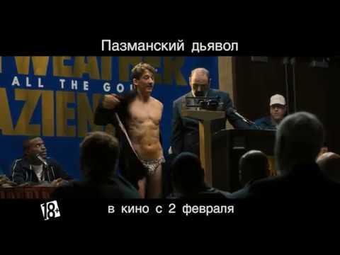 Кадры из фильма Пазманский дьявол