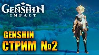 Genshin impact - Второй Стрим по Игре!