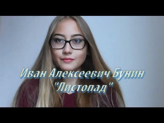 Алина Данилова читает произведение «Листопад» (Бунин Иван Алексеевич)