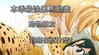在日本爆紅的動物好友到底在紅什麼?這不是影評是賽馬(劇透)