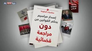 ماذا يعني قانون الطوارئ التركي؟