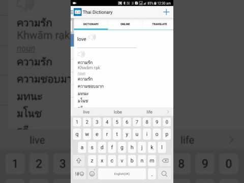 Translate english to thailand