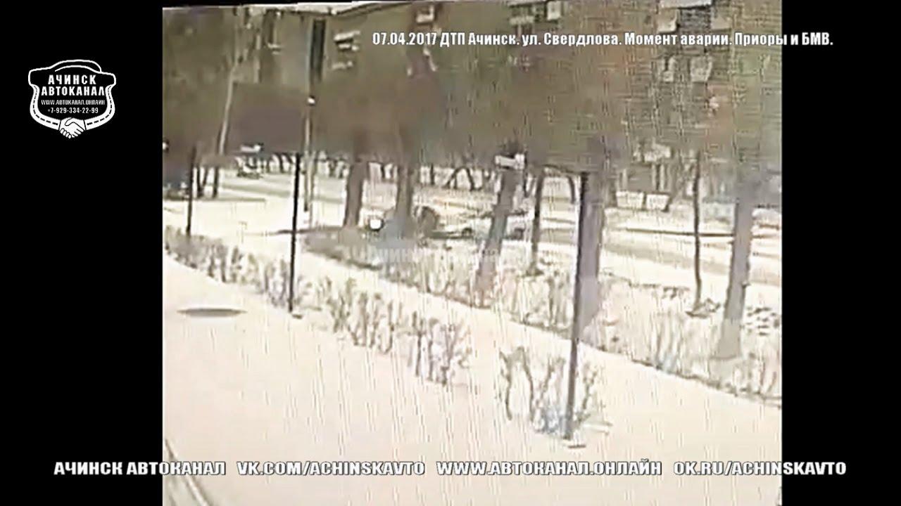 07.04.2017 ДТП Ачинск. ул. Свердлова. Момент аварии. Приоры и БМВ.