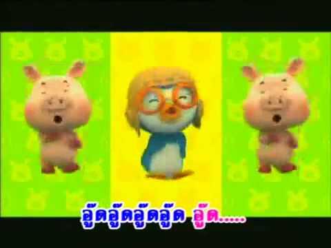PoRoRo Pig   YouTube