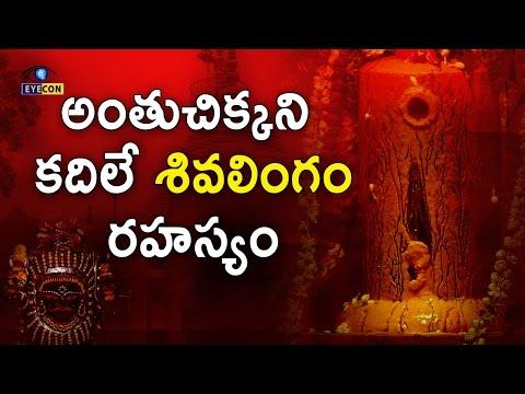 అంతుచిక్కని  కదిలే శివలింగం రహస్యం || Shocking Moving Shiva Lingam in Rudrapoo ||