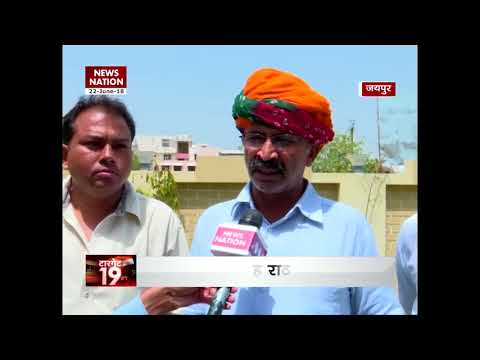 Target 19: Exclusive Ground report from Jaipur rural constituency