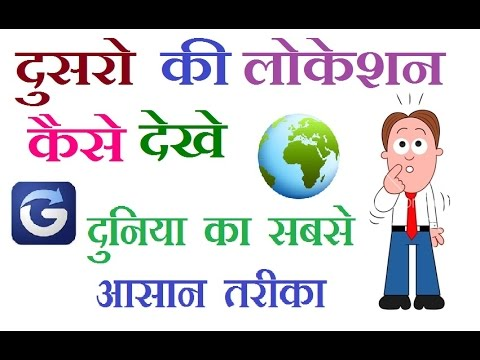 How to check other's location I must watch 2016 I in hindi