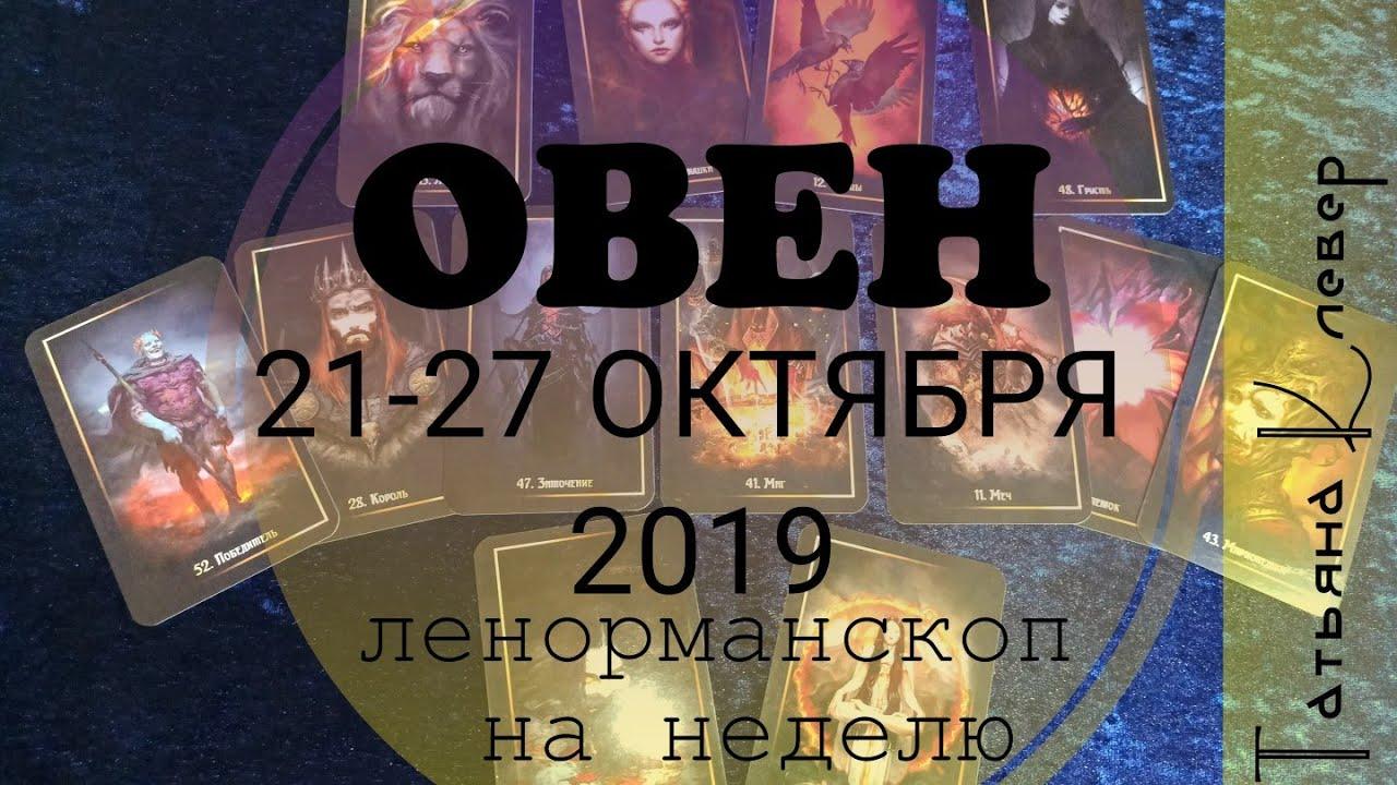 ОВЕН. С 21 по 27 ОКТЯБРЯ 2019. Таро-прогноз на неделю.