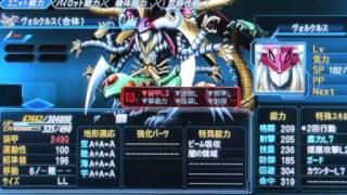 Dai 2 Ji Super Robot Taisen Original Generation : Kyodai na Yami [30 mins]