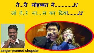 Teri mohabbat ne dil me makam kar diya karaoke for female singers with male voice.