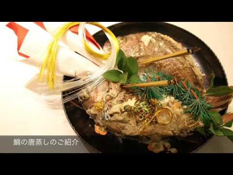和食伝承士チャンネル第4回
