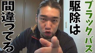 シバターが滋賀県にブチ切れ!ブラックバスを駆除するな!!!