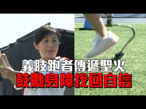 義肢跑者傳遞聖火 鼓勵身障找回自信|愛爾達電視20210717