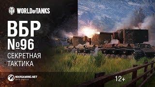 ВБР №96. Секретные тактики и больше золота! World of Tanks