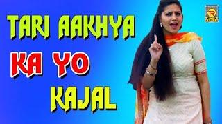 Teri Aakhya Ka Yo Kajal dj remix songs