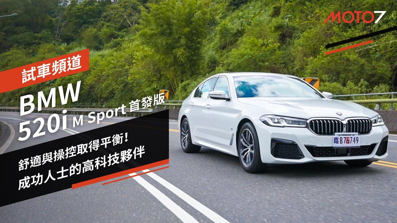 BMW 520i M Sport 首發版 試駕:舒適與操控取得平衡!成功人士的高科技夥伴|試車頻道