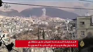 تقدم للمعارضة بالبادية السورية والنظام يقصف بردى