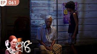 Poori | Episode 61 - (2019-03-03) | ITN Thumbnail