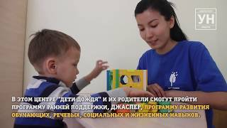 В Уральске открылся аутизм-центр