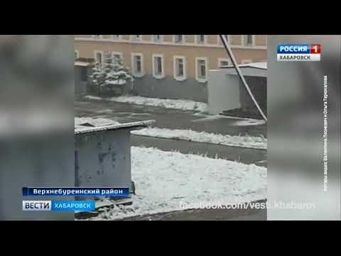 Вести-Хабаровск. Ранний снег в крае