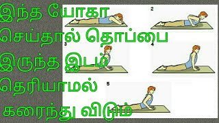How to reduce stomach fat tamil / தொப்பை வேகமாக குறைய 2 யோகா