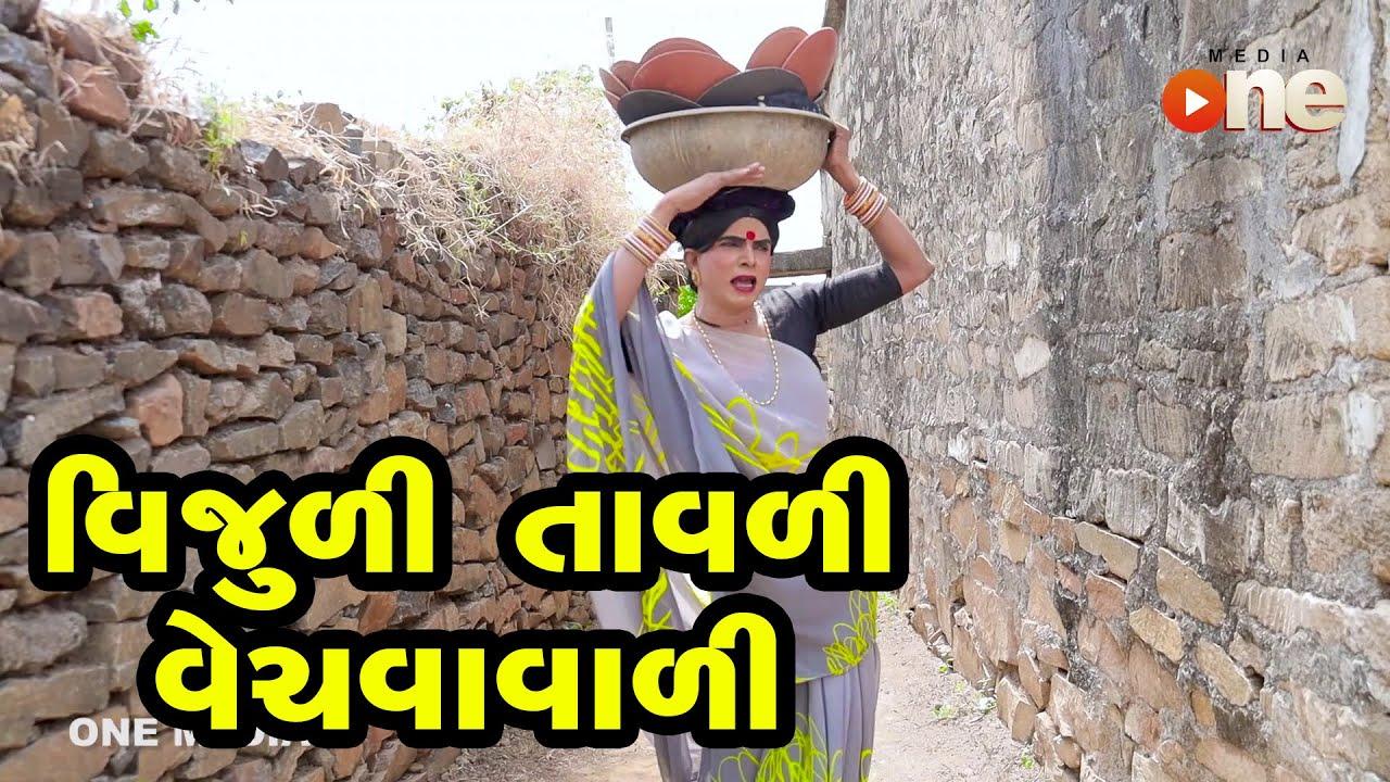 Vijuli Tavalivali Vechavavali | Gujarati Comedy | One Media | 2021