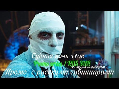 Судная ночь 1 сезон 6 серия - Промо с русскими субтитрами (Сериал 2018) // The Purge 1x06 Promo