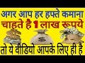 Earn 1 One Lakh Rs !! every week !!! Real This App !!! By Technical Friends