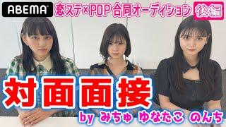 【Popteen×恋ステ💓合同オーディション】POP大人気モデルが対面面接?!【後編】
