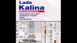 Руководство по ремонту LADA KALINA Электрооборудование