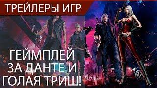 Devil May Cry 5 - Голая Триш и геймплей за Данте с выставки TGS 2018