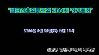 '발안신용협동조합 제44차 정기총회'