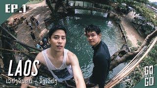 เวียงจันทน์ วังเวียง ตีลังกาลาวดอฟ   Laos EP.1   GoWentGo