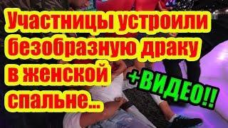 Дом 2 Новости 8 Сентября 2018 (8.09.2018) Раньше Эфира