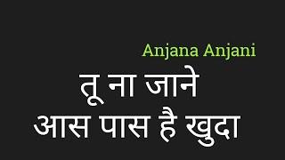 Tu Na Jane Aas Pas Hai Khuda Lyrics Hindi तू ना जाने आस पास है खुदा by PK