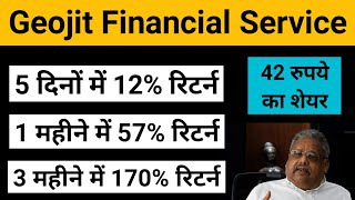 Geojit Financial Services Has Given Huge Return In Just 3 Months || By Guide To Investing 👍👍